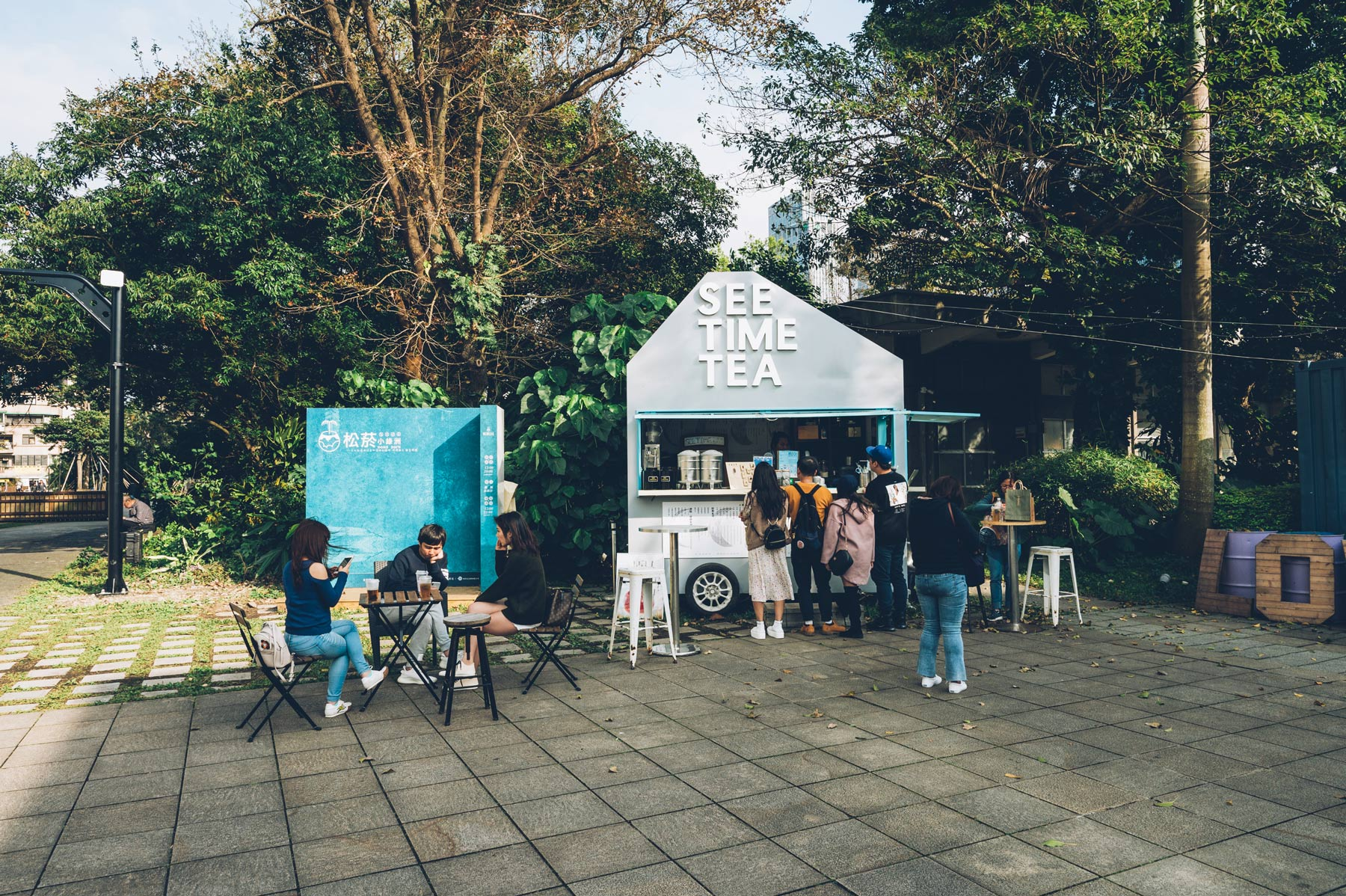 Songshan Cultural & Creative Park